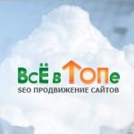 Активная раскрутка сайта