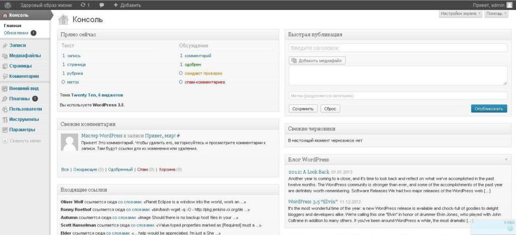 Создание сложных сайтов