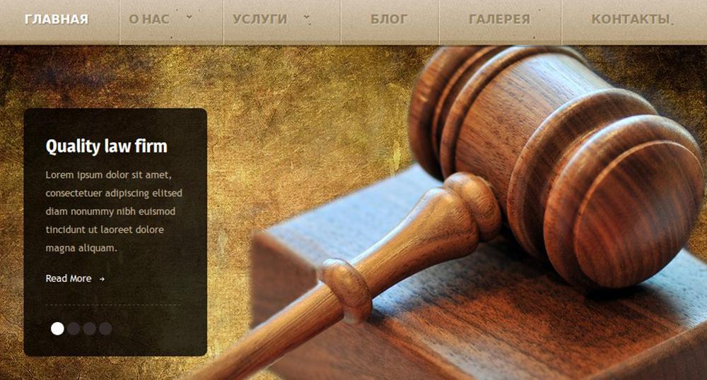 Создание юридических сайтов