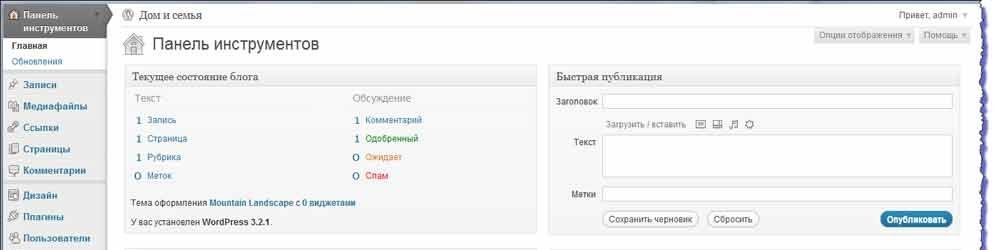 Создание школьного сайта