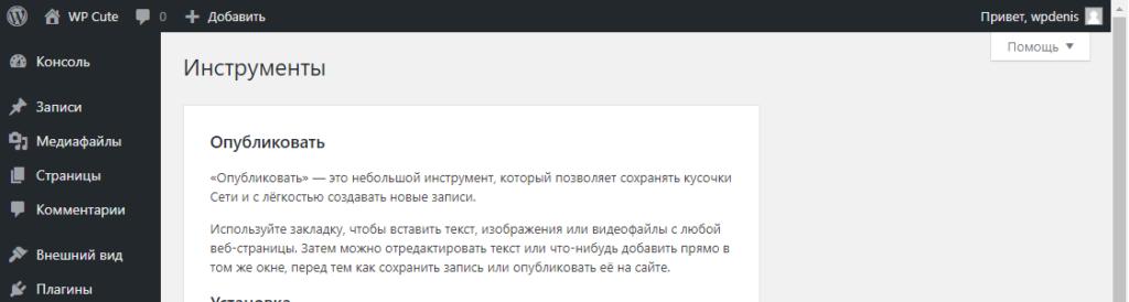 Разработка собственного сайта