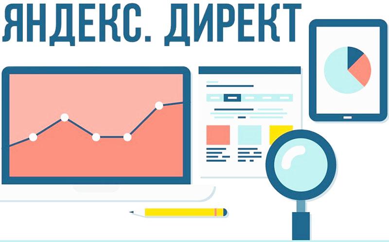 Продвижение в Яндекс Директ