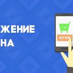 СЕО продвижение Интернет магазина