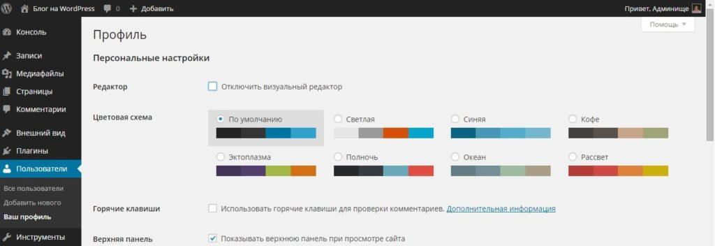 Разработка макета сайта
