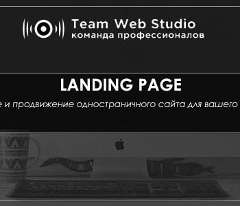 Создание сайтов landing page lpbazar аренда впс сервера недорого