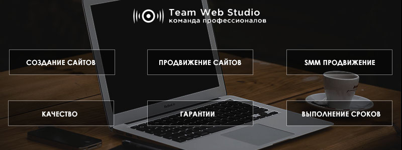 О веб студии