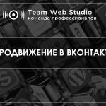Продвижение в ВКонтакте самостоятельно