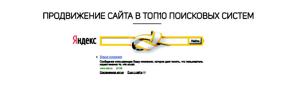Продвижение сайта по Яндексу