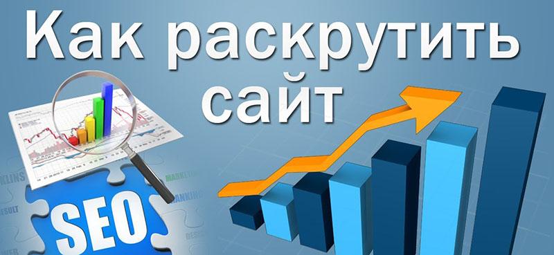 Раскрутка сайта объявлений - веб студия в Москве