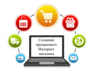 Продающая торговая площадка в Интернете
