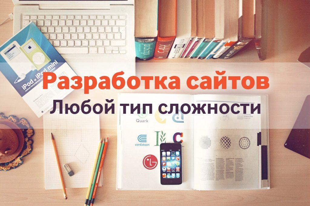 Разработка сайтов на заказ