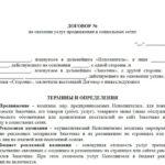 Договор на продвижение сайта