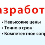 Создание и разработка сайтов в Петербурге