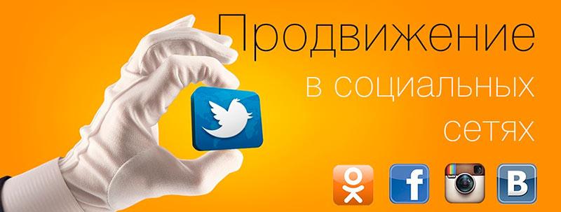 Маркетинг и продвижение в социальных сетях