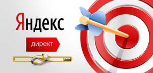 Продвижение в Яндексе через Директ