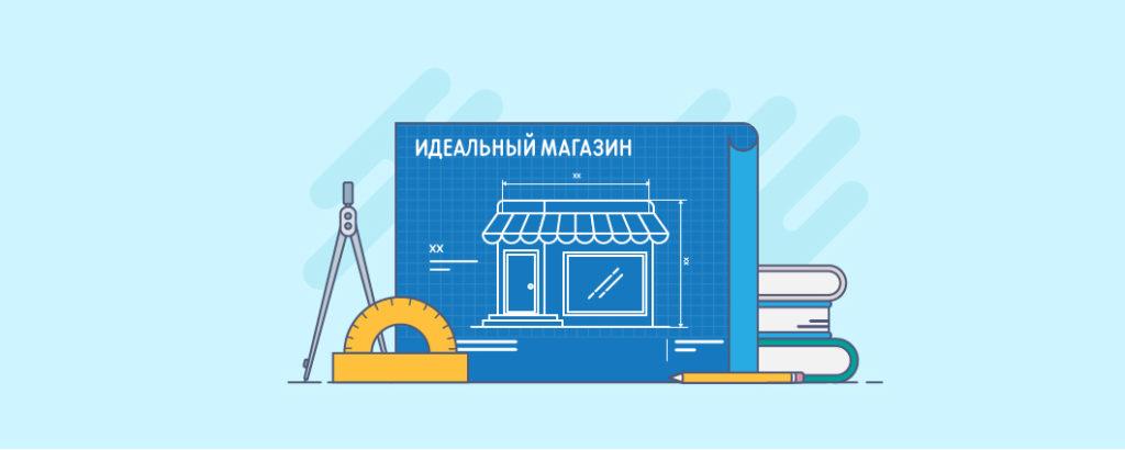 интернет магазина с нуля: инструкция