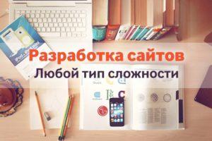 Создание сайта в Москве цены