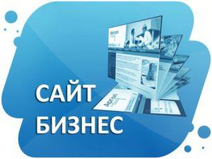 Разработка сайта для бизнеса