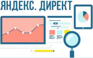 Продвижение сайта в яндекс директ