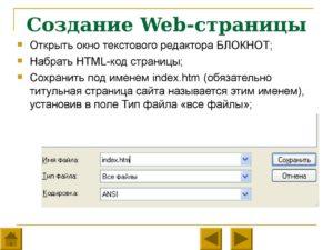 Создание веб страниц сайта