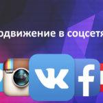 Комплексное продвижение в социальных сетях