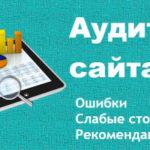 Технический аудит веб сайта