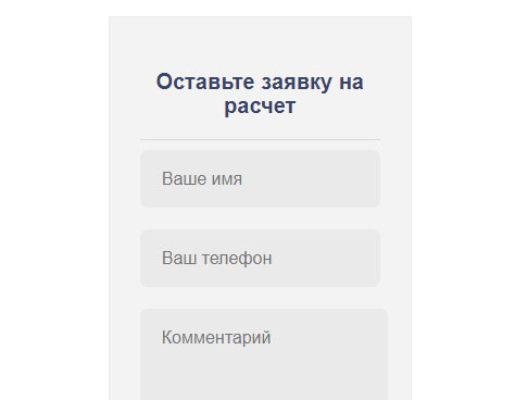 Форма заявки на расчет заказа