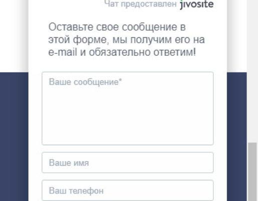 Мессенджер Jivosite