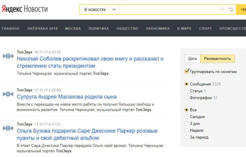Интеграция с агрегатором новостей Яндекс Новости