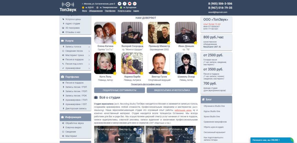 Сайт студии звукозаписи ТопЗвук