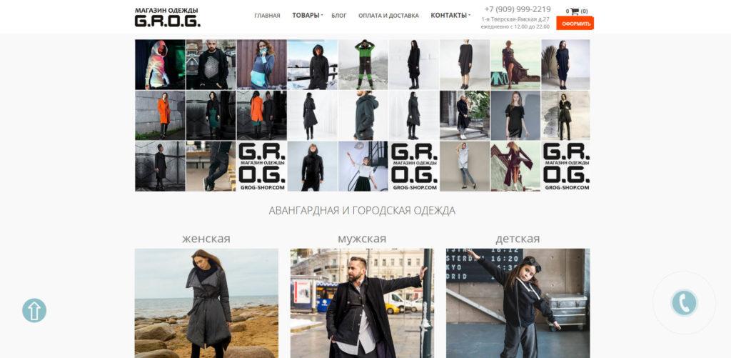 Магазин модной одежды и аксессуаров G.R.O.G