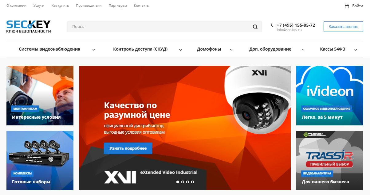 Ключ безопасности - Системы безопасности и видеонаблюдения