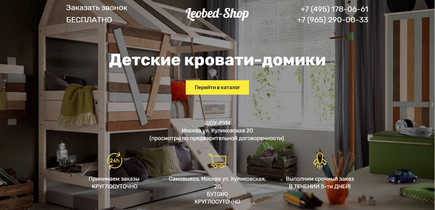 Продажа детских кроватей-домиков