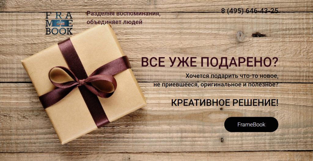 Лендинг для продажи оригинального подарка