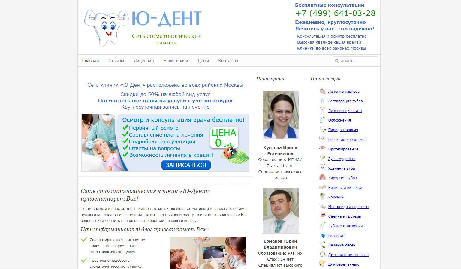 Стоматологическая клиника Ю-Дент