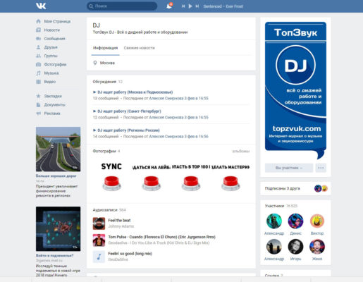 Группа ВК Топзвук — DJ