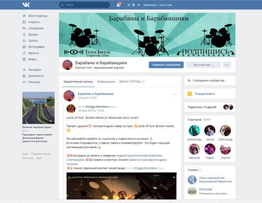 Группа ВК Топзвук — Барабаны и барабанщики