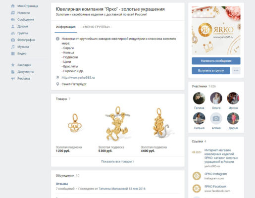 Продвижение группы ВКонтакте