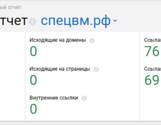 Внешние ссылка на сайт СВМ