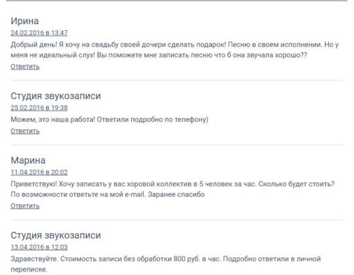 Комментарии на сайте