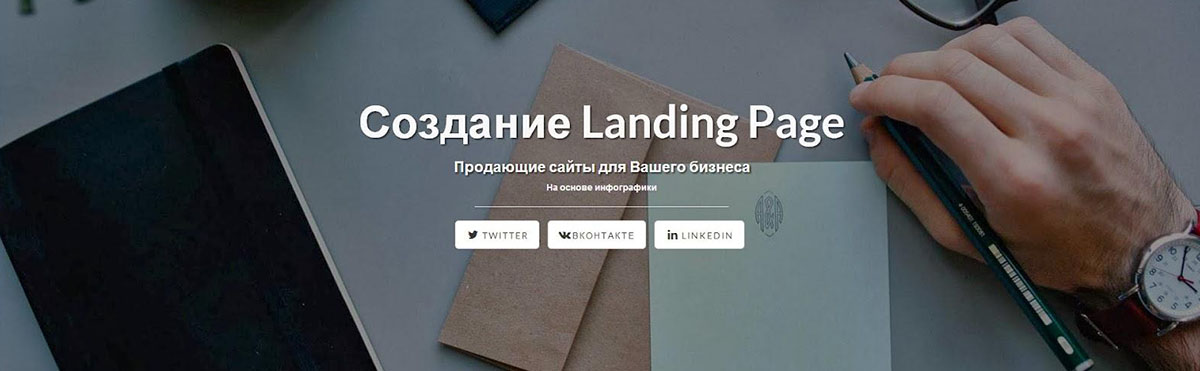 Разработка сайтов типа Лендинг