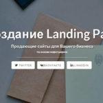 Заказать сайт landing