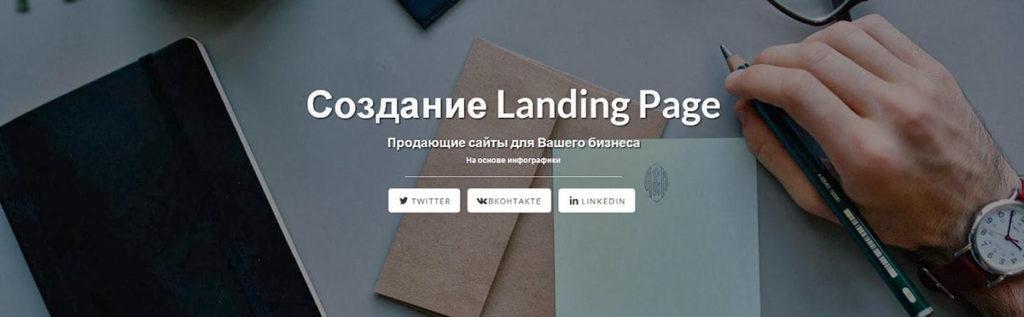 Заказать сайт Лендинг