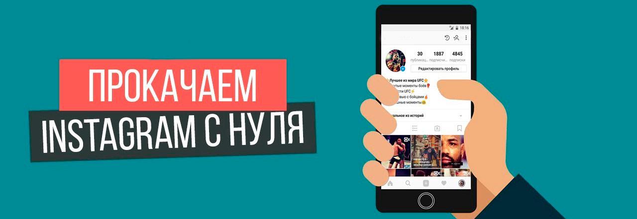 SMM раскрутка Instagram