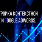 Настройка контекстной рекламы в Москве
