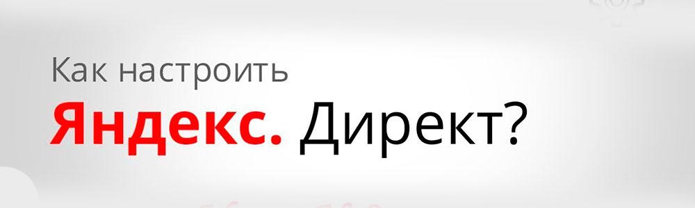 Настройка кампаний в Яндекс.Директ