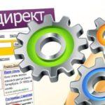 Настройка Яндекс.Директ для лендинга