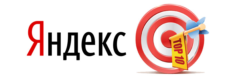 Продвижение в Яндексе