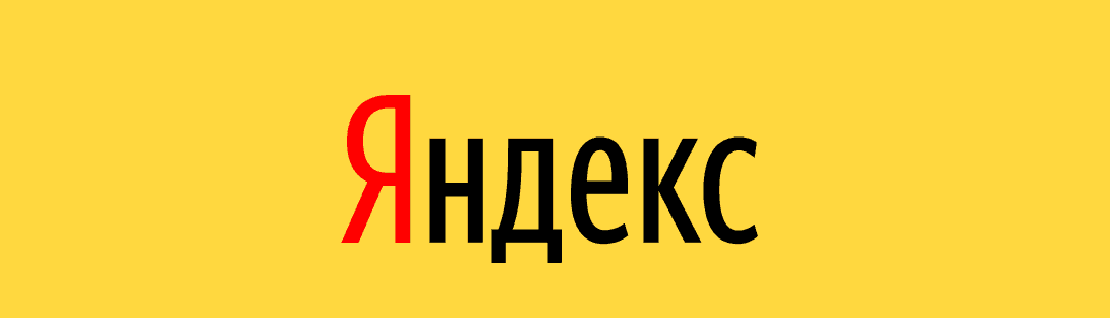 Цены на продвижение в Яндекс