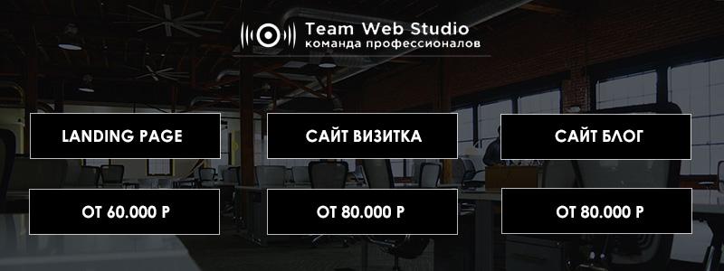 Создание сайтов в городе Москва
